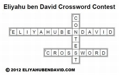 Eliyahu ben David Crossword Contest