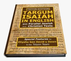 Tsiyon Edition Targum Isaiah in English