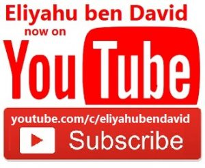 Watch Eliyahu ben David now on YouTube - Subscribe today!